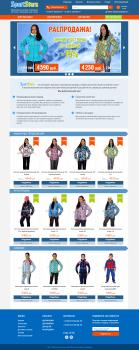 """Интернет-магазин одежды """"Sportsfera"""""""