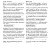 Статья (фрагмент) UKR-ENG