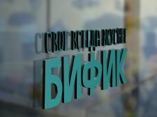 "Логотип для компании ""Бифик"""