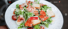 Сайт ресторана для доставки