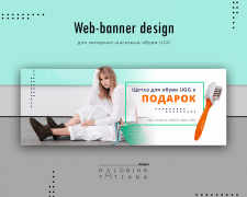 Web banner design for online shoe store