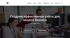 Корпоративный сайт Веб Студии itGrup