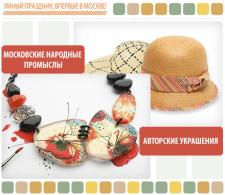 """баннер для сайта """"Умный праздник"""""""