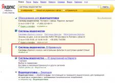 Контекстная реклама интернет-магазина «Аквабуд»