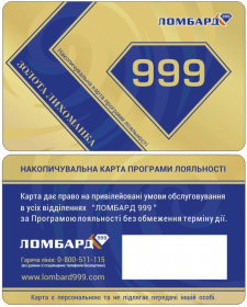 Ломбард 999 дисконтная карта