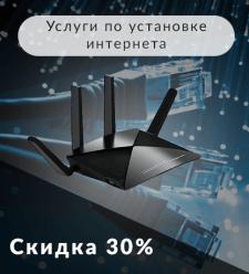 Услуги по установке интернет
