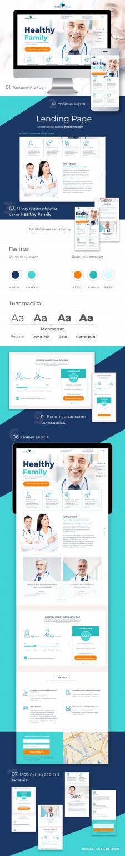 Landing Page для клиники семейной медицины