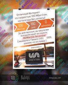 Рекламна афіша для інтернет компанії