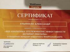 Сертификат курсов по аналитике
