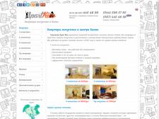 Apartkiev – Аренда квартир посуточно. Сайт-каталог
