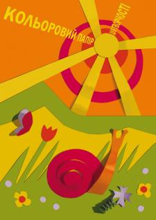 обложка для набора цветной бумаги