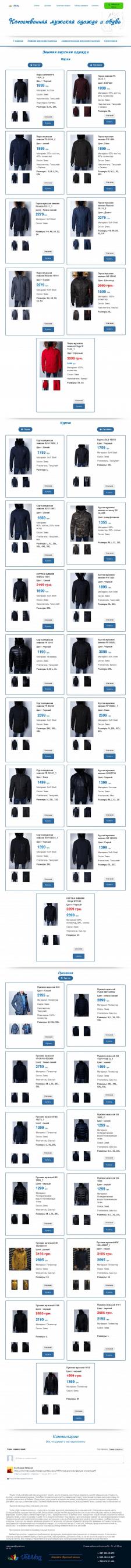 Категория зимняя мужская одежда