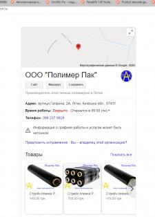 Регистрация производства на ГуглоКартах
