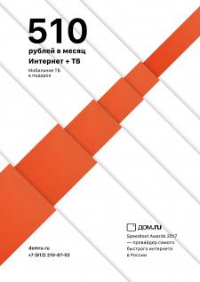 Провайдер Дом.ру