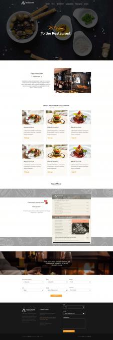 Landing Page для Ресторана