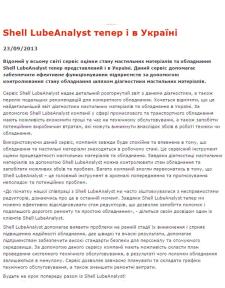 Shell LubeAnalyst тепер і в Україні