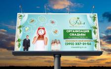 борд для свадебного агентства