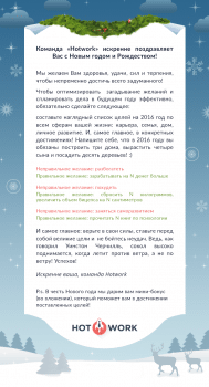 E-mail рассылка. Новогоднее поздравление