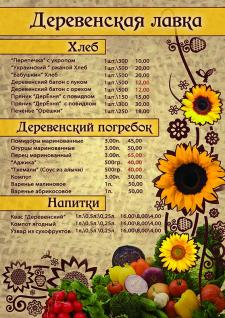 Страничка меню для ресторана