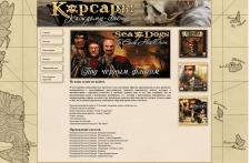 Создан дизайн и свёрстан сайт по тематике игры