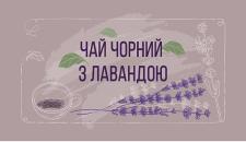 Наклейка-этикетка на упаковку с лавандовым чаем