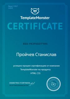 Сертификат TemplateMonster по продукту HTML/CSS