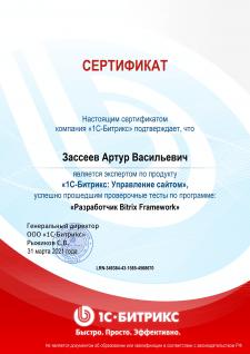 1С-Битрикс Bitrix Framework