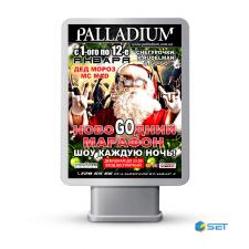 "Ситилайт  ночной клуб ""Палладиум"" № 8"
