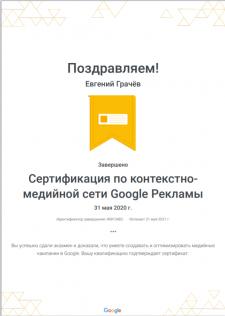 Сертификат Google (КМС)