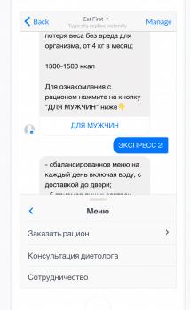 Чат бот и меню в Messenger