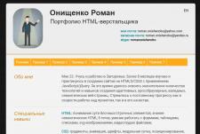 HTML/CSS/jQuery-верстка