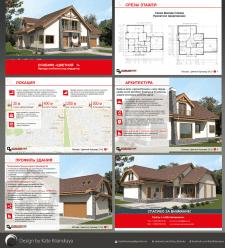 дизайн презентации для агенства недвижимости