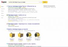 Яндекс.Директ контекстная реклама для OfficeTools