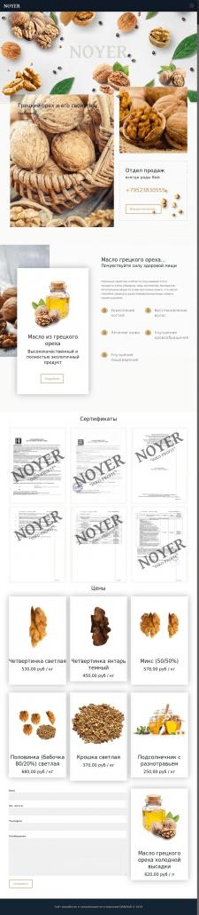 Магазин орехов Noyer
