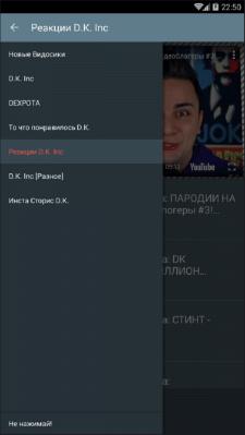 Ютуб канал на Android