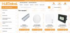 Разработка и продвижение интернет-магазина LEDokol