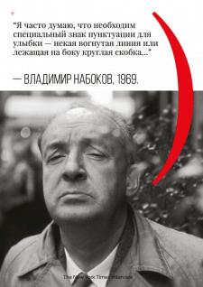 Постер с Владимиром Набоковым