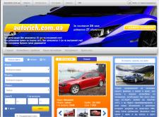 Сайт по продаже автомобилей и автозапчастей