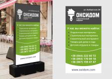 Штендер для компании OxiDom