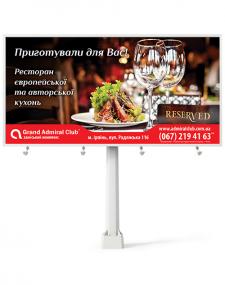 Борд для ресторана