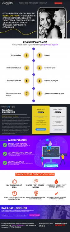 Веб дизайн лендинга