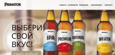 Оптовые поставки пива
