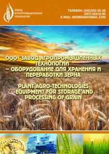 Каталог Сельхоз. оборудования