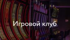 Разработка онлайн-казино под ключ