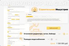Онлайн - калькулятор на сайт
