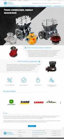 Сайт компании занимающейся ремонтом компрессоров
