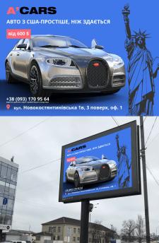 Разработка дизайна Билборда компании A-cars