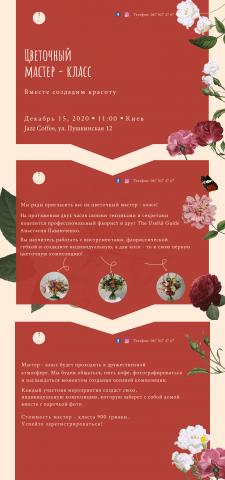 Дизайн веб - страницы для Цветочный мастер - класс