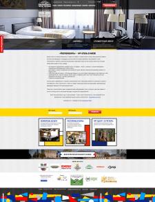 Отель Космополит (Большевик) - сайт и реклама
