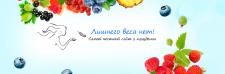 Логотип для сайта о похудении
